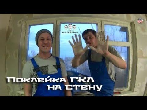 Как правильно клеить гипсокартон на стены видео
