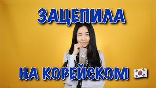 АРТУР ПИРОЖКОВ - ЗАЦЕПИЛА НА КОРЕЙСКОМ (cover by Sasha Lee)