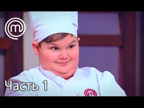Мастер шеф дети россия 2 сезон 2 серия дети