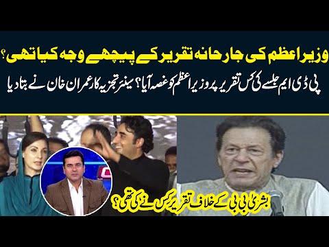 Anchor Imran Khan talks about PM Imran Khan Today Speech