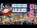 2018年 浅草 酉の市 楽しみ方紹介します♪  鷲神社 / 長國寺 御朱印も!Asakusa Torin…