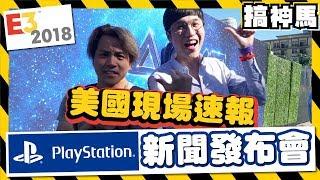 【E3 2018】PlayStation新聞發布會 最速報導