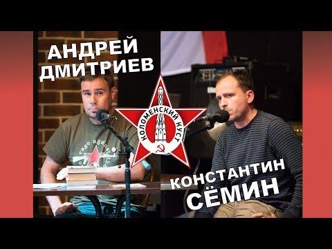 Сопредседатель 'Другой России' Андрей Дмитриев Vs журналист ВГТРК Константин Сёмин