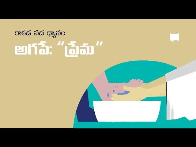 పద ధ్యానం: అగపే-ప్రేమ Agape-Love