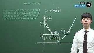 [마더텅] [수학2] 2019학년도 경찰대 10번 (해…