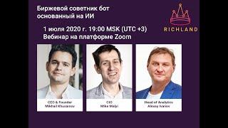 Вебинар RichLand биржевой советник бот на ИИ 01 07 2020
