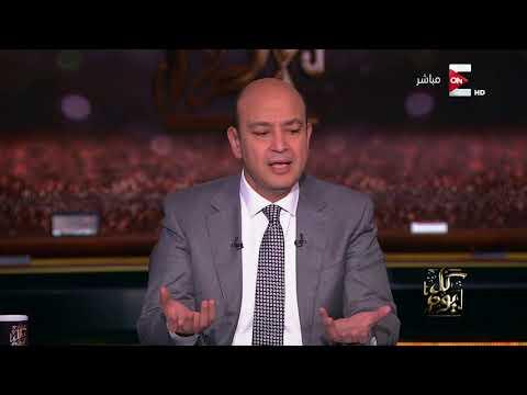 كل يوم - تعليق قوي من عمرو أديب على استشهاد السائقين في سيناء: هو ده الإسلام يعني؟!