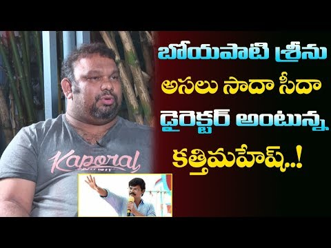 kathi mahesh about boyapati srinu | kathi mahesh interview | friday poster