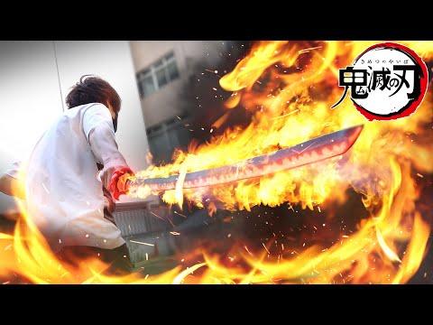 【鬼滅の刃】煉獄さんの日輪刀を買ったら本物だった。【RATE先生】Demon Slayer: Kimetsu no Yaiba
