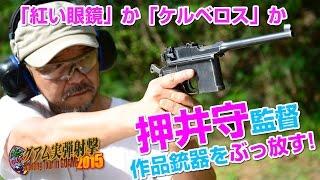 押井守 監督が作品銃器をぶっ放す!! グアム実弾射撃 2015