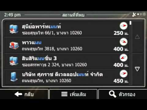 Test keyboard thai Igo 9.8.xxx