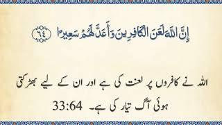 Para 22   Quran Majeed