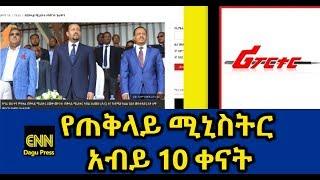 Ethiopia: የጠቅላይ ሚኒስትር አብይ 10 ቀናት - Dagu Press