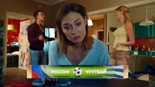 Россия - Уругвай (0:3)