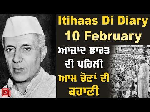 Itihaas Di Diary: 10 February: ਮਹਾਕੁੰਭ `ਚ ਮਚੀ ਭਗ-ਦੜ ਨੇ ਲੈ ਲਈਆਂ ਸੀ 36 ਜਾਨਾਂ