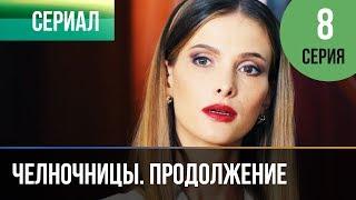 ▶️ Челночницы 2 сезон 8 серия - Мелодрама | Фильмы и сериалы - Русские мелодрамы