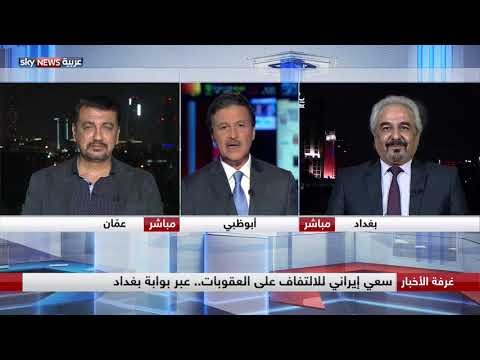 بغداد.. بوابة طهران للالتفاف على العقوبات  - نشر قبل 26 دقيقة