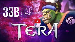 ЗЗВ Лайт #2 Обзор TERA Online - перезалив