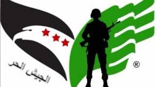 أغنية الجيش السوري الحر