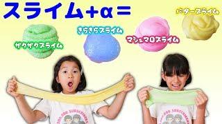 ハンドクリーム混ぜると○○スライム!!超簡単☆スライム+αでいろんなスライム作ろう!!himawari-CH