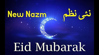 New Nazm: Eid Mubarak - Murtaza Mannan - نئ نظم: عید مبارک Beautiful #Eid 2021 Nazam Nasheed #Ramzan
