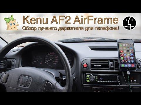 Обзор лучшего держателя для телефона в авто. Kenu AF2 AirFrame