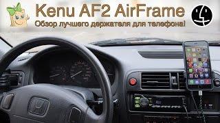 Обзор лучшего держателя для телефона в авто. Kenu AF2 AirFrame(, 2015-05-15T10:30:00.000Z)