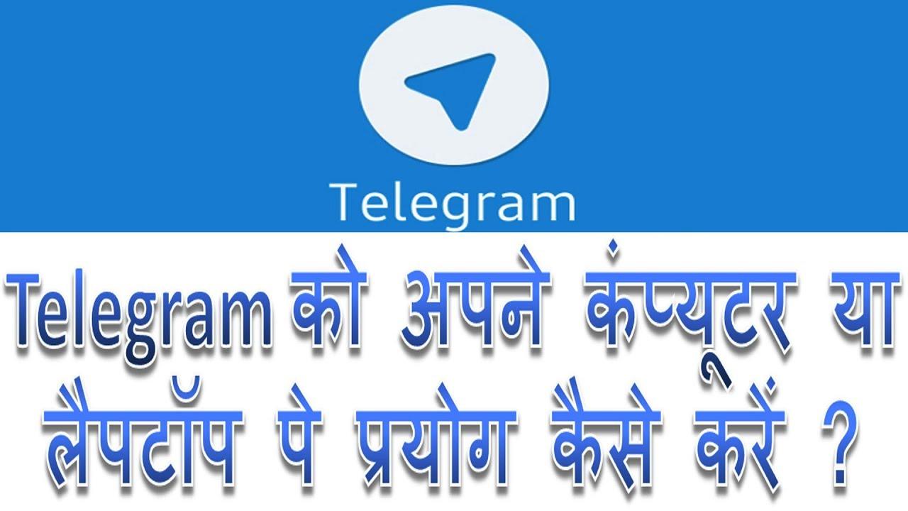 How to use telegram on laptop or computer in Hindi | pc par telegram ko use  kaise kare