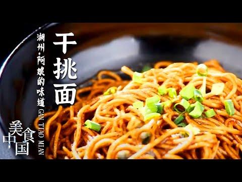 陸綜-美食中國-20210817-大火燒乾挑面蠶食圓子梅花糕阿娘的味道有甜有鹹給湖州人帶來味出四方吃遍南北的口服
