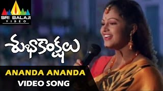 Subhakankshalu Video Songs | Ananda Ananda Maye Video Song | Jagapati Babu, Raasi | Sri Balaji Video