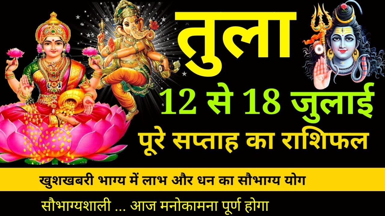 Tula Rashi | Saptahik rashifal | 12-18 July 2020