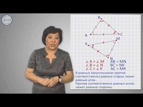 Как доказывать теоремы по геометрии 7 класс видео уроки