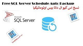 Auto Daily Bakup in #SQL #Server DB |نسخ احتياطي اوتوماتيكي ل قاعدة بيانات  اس كيو ال سيرفر