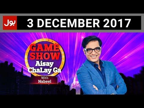 Game Show Aisay Chalay Ga - 3rd December 2017 - BOL News
