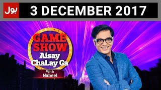 Game Show Aisay Chalay Ga - 3rd December 2017 | BOL News