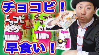 今回はクレヨンしんちゃんで1番美味しそうに見えるお菓子【チョコビ】...