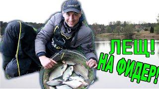 Ловля Леща на Фидер 2020 Рыбалка на фидер Рыбалка в Беларуси