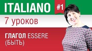 Урок 1. Глагол essere - быть. Итальянский язык за 7 уроков для начинающих. Елена Шипилова.
