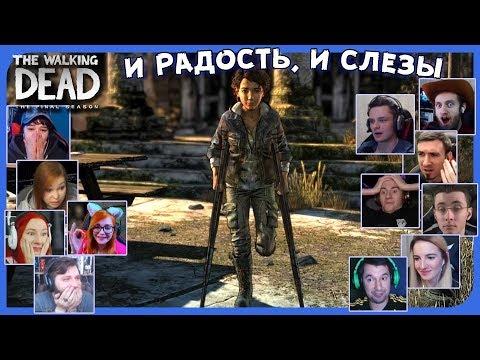 Реакции Летсплейщиков на Выжившую Клементину из The Walking Dead: The Final Season (4 ep)