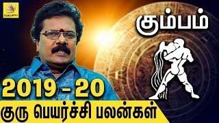 கும்ப ராசி குரு பெயர்ச்சி பலன்கள் | Kumbam  Rasi Guru Peyarchi Palangal 2019 to 2020| Abirami sekar