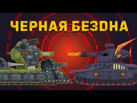 Черная бездна - Мультики про танки