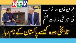 Brilliant One to One Meeting of Imran Khan and Donald Trump