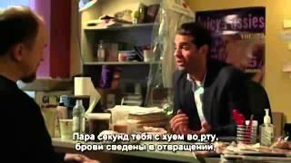 Луи Си Кей в порно. Озвучка Sane. Перевод ionOFF24