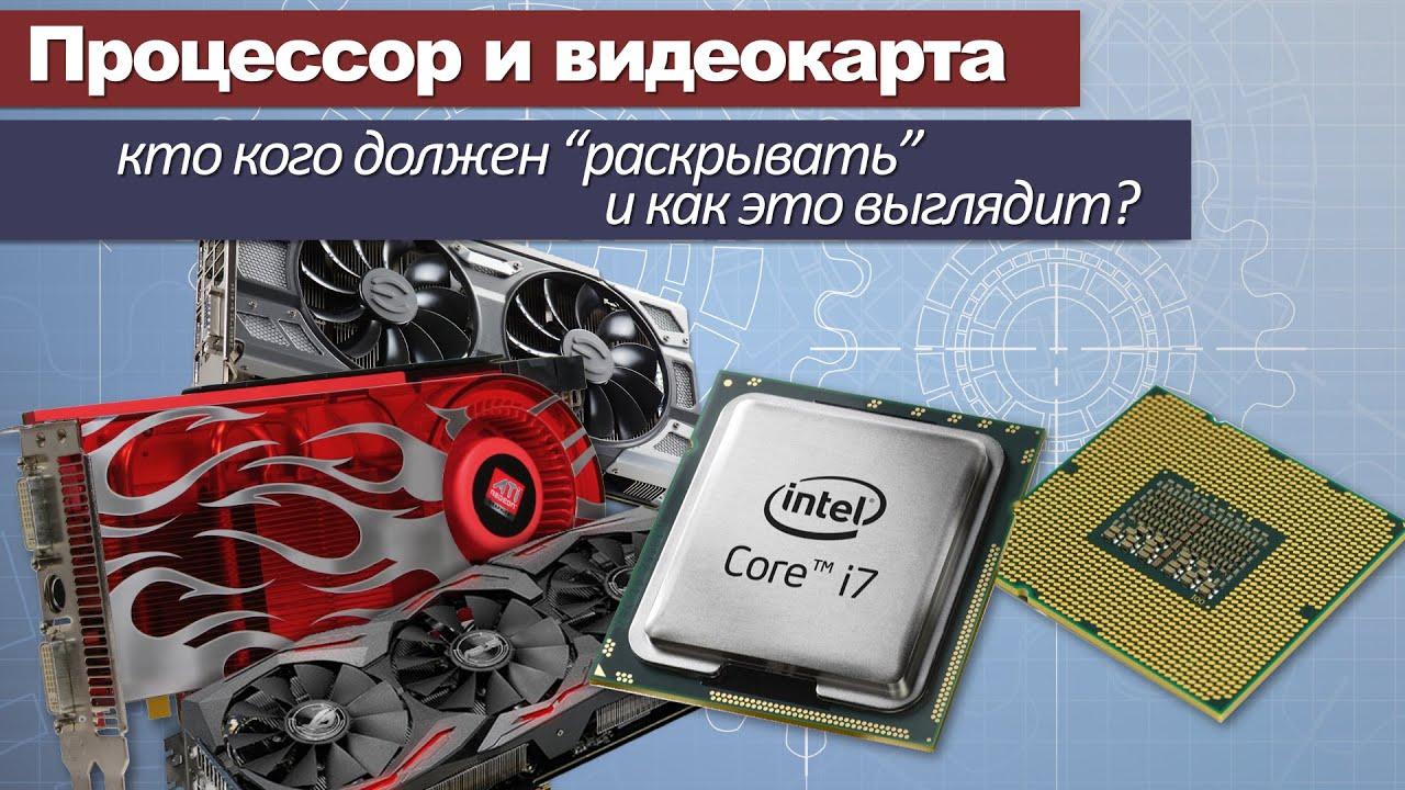 Процессор и видеокарта. Кто кого должен раскрывать и как это выглядит?