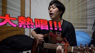 【弾き語り】1時間練習したらあいみょんの「マリーゴールド」は弾けるのか!!
