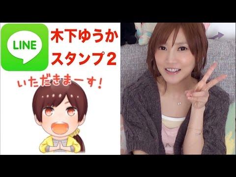 【LINEスタンプ】第2弾が出たよ!! ケイジェーコラボ!【木下ゆうか】