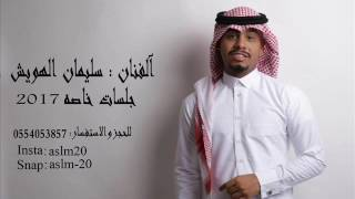 سليمان الهويش ـ اصابك عشق #2017