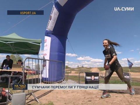 UA:СУМИ: Сумський КОРД переміг у «Гонці нації»
