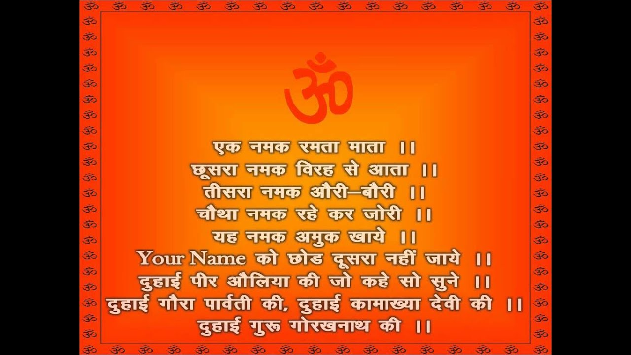 how to get siddhi in any mantra