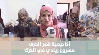 أكاديمية قصر الحرف لتدريب وتأهيل الفتيات والسيدات